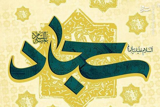 فیلم/ بزرگترین نعمت در کلام امام سجاد علیه السلام