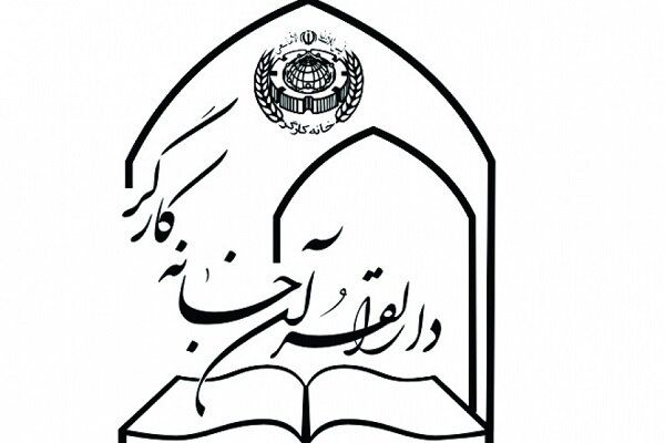 آغاز ثبت نام در مدرسه تلفنی حفظ و تفسیر قرآن