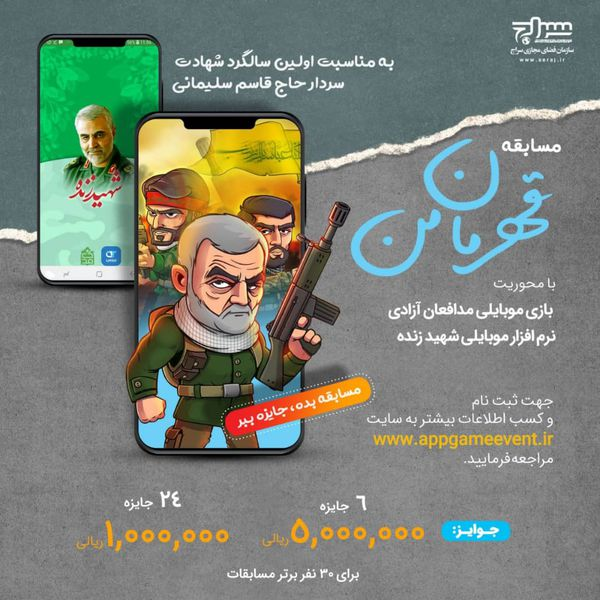 مسابقه موبایلی #قهرمان_من