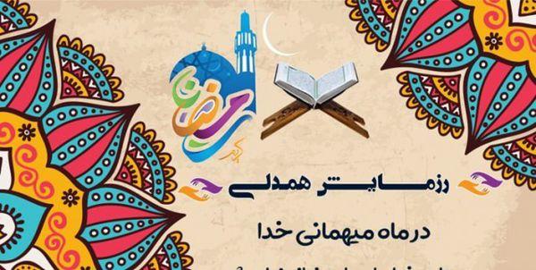 رمضانی که از ابتدا با رزمایش مومنانه آغازشد/ضیافت الهی در ایام کرونایی