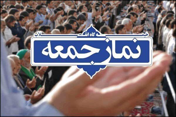 نماز جمعه این هفته در گرگان اقامه نخواهد شد