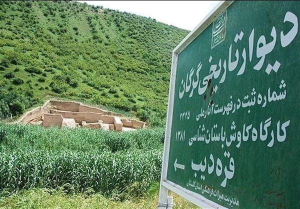 پرونده ثبت جهانی دیوار بزرگ تاریخی گرگان آماده میشود
