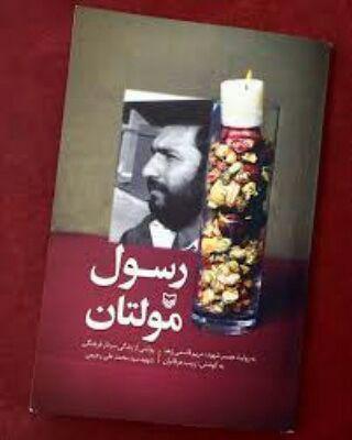 رسول مولتان،روایتی شیرین از زندگی شهید سید محمد علی رحیمی/ یک آتش به اختیار انقلابی