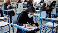 برگزاری آزمون مجدد برای غایبان امتحانات حضوری