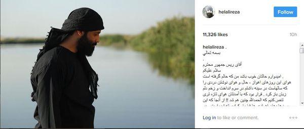 واکنش اینستاگرامی مداح معروف به شرایط نامساعد خوزستان