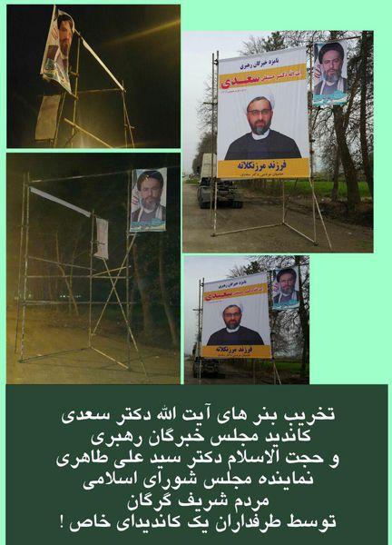 عکس خبری/تخریب بنر کاندیداهای اصولگرا و انقلابی توسط طرفداران یک جریان خاص!