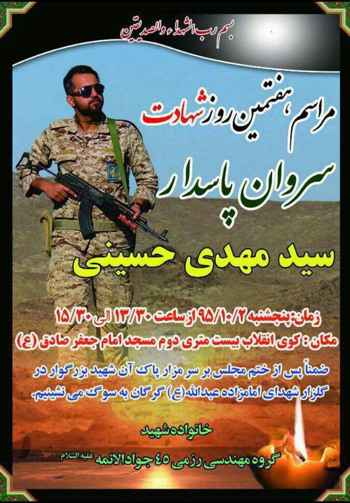 شهید سیدمهدی حسینی