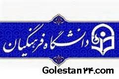 جشن آغاز سال تحصیلی در دانشگاه فرهنگیان