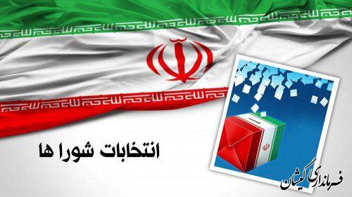 اعلام اسامی داوطلبین تایید شده شورای اسلامی شهر گمیشان