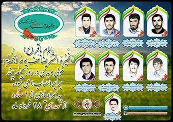 تصاویر/ شهدای 24 تا 28 خردادماه استان گلستان