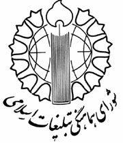 سالروز تاسیس شورای هماهنگی تبلیغات اسلامی