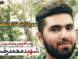 دانلود گزارش سربازان تازه نفس خمینی در اخبار