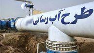 مقاوم سازی و ایمن سازی پروژه های آبفار در علی آباد کتول