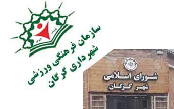 دخالت برخی اعضای شورای شهر در عزل و نصب های شهرداری گرگان جای تاسف دارد