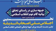 فراخوان تولیدات محتوایی ذیل جبهه سازی در راستای تحقق بیانیه گام دوم انقلاب اسلامی/پوستر