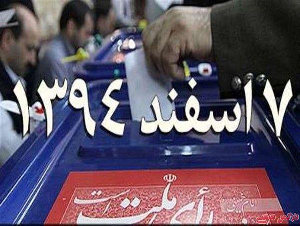 سید نجیب حسینی و شهرام کوسه غراوی در مرحله دوم انتخابات شرق گلستان