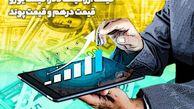 قیمت ارز| قیمت دلار، قیمت یورو، و قیمت درهم امروز ۹۸/۰۸/۰۴