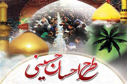 آغاز طرح احسان حسینی کمیته امداد