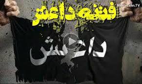 دانلود مستند «فتنه داعش»