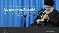 پست جالب و کنایه آمیز دکتر بیارجمندی درباره نمایندگی مجلس!