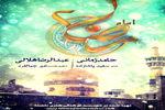 اهنگ «امام رضا(ع)2» حامد زمانی و عبدالرضا هلالی