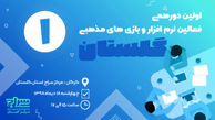 اولین دورهمی فعالین نرم افزار و بازی های مذهبی گلستان+لینک ثبت نام