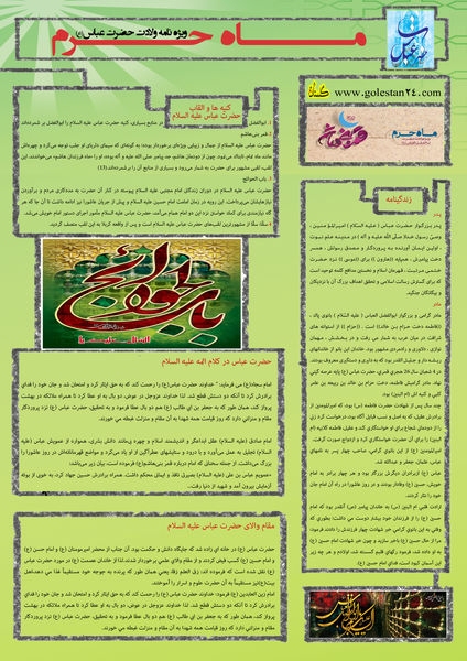 ویژه نامه سالگرد میلاد حضرت ابوالفضل العباس علیهالسلام ، روز جانباز