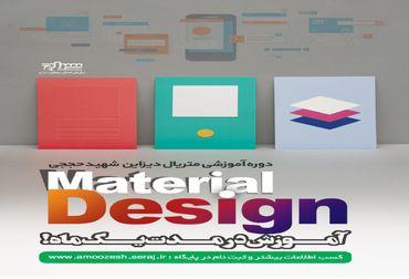 دوره آموزش مجازی تخصصی متریال دیزاین شهید حججی