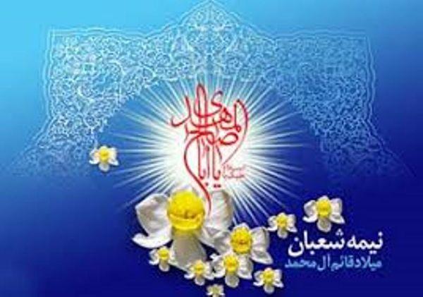 برگزاری جشن های نیمه شعبان در بقاع گلستان
