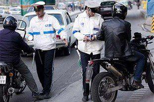 بیش از یکهزار موتورسیکلتسواران اعمال قانون شدند