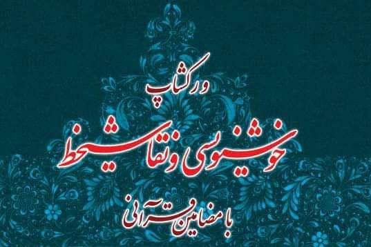 ورکشاپ خوشنویسی و نقاشی خط با مضامین قرآنی برگزار می شود
