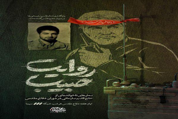 روایت سطرهای ناخواندهی دوران دفاع مقدس شهید سلیمانی در «روایت حبیب»+تیزر