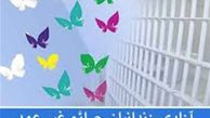 آزادی دوباره ۶۷ نفر در بهار امسال