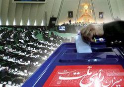 تفاوت نهادهای نظارتی انتخابات ایران و جهان