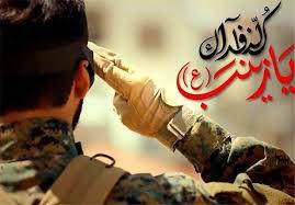اسامی شهدای مدافع حرم که اخیرا در سوریه به شهادت رسیدند