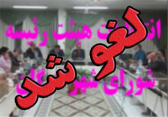 جلسه انتخابات هیات رئیسه شورای شهر گرگان برگزار نشد ! + جزئیات