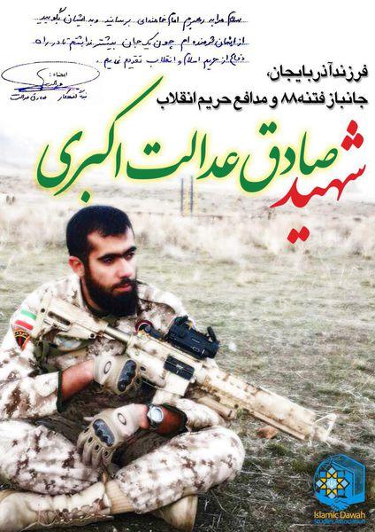 گزارش تشییع باشکوه پیکر شهید مدافع حرم صادق عدالت اکبری