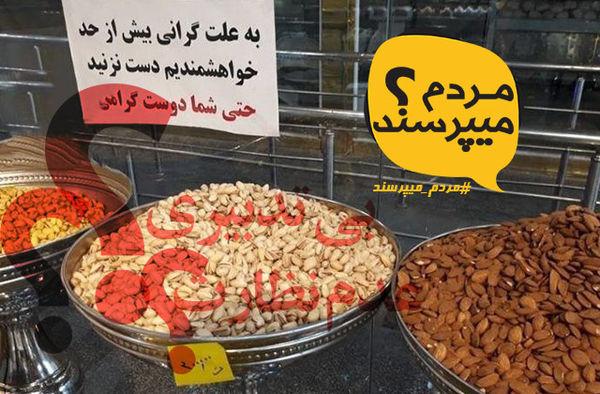 کمبود نیروی نظارتی در استان گلستان/برخورد بازدارنده ای برای جلوگیری از فروش آجیل فله وجود ندارد
