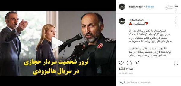 ترور شخصیت سردار حجازی در سریال هالیوودی + فیلم