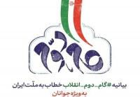 نسل جوان با یک انرژی متراکم و تازه انقلاب اسلامی را پیش ببرد