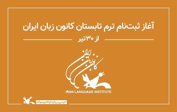 ثبتنام ترم تابستان کانون زبان ایران آغاز شد