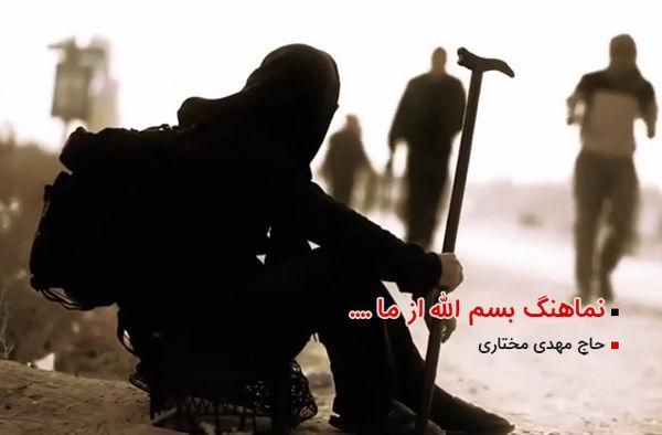 نماهنگ بسم الله از ما - حاج مهدی مختاری
