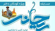 مسابقه «ریحانه» در دهه کرامت برگزار می شود