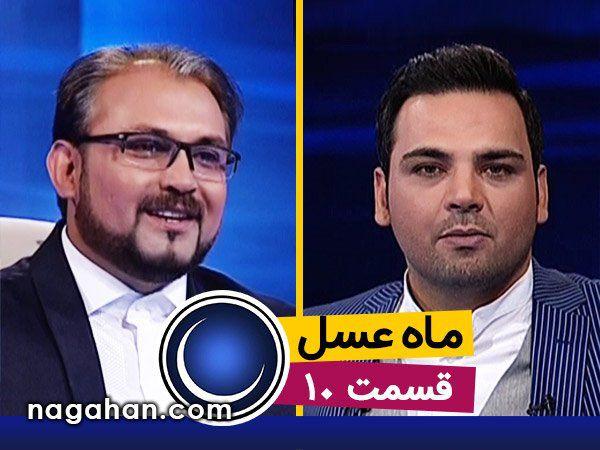 ماه عسل چهارشنبه 26 خرداد 95