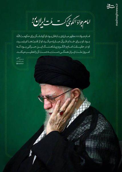 طرح/ رهبرانقلاب: امام جواد(ع) الگوی حرکت ملّت ایران بود