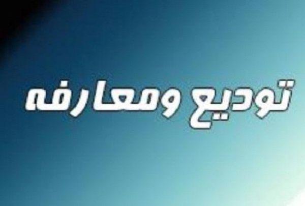 بهروز نهضتی  رئیس جدید دانشگاه پیام نور استان گلستان شد