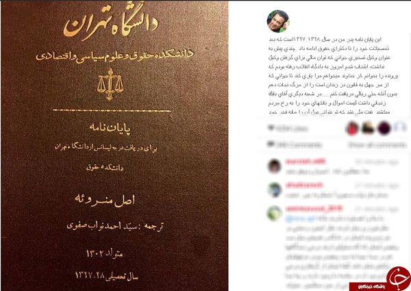 توصیه های بازیگر معروف  به بابک زنجانی+عکس