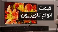 آخرین قیمت انواع تلویزیون در بازار (تاریخ ۳۰ اردیبهشت) +جدول