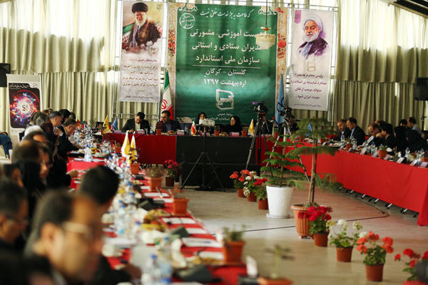 نشست آموزشی مشورتی مدیران استاندارد در گرگان آغاز شد