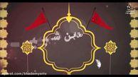 توصیه های امام رضا (ع) برای عزادران حسینی/فیلم